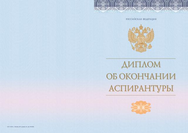 Печать документов об образовании в компании Знак  Диплом об окончании аспирантуры без обложки
