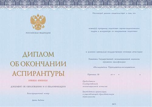 Документ об образовании диплом об окончании аспирантуры  Диплом об окончании аспирантуры без обложки