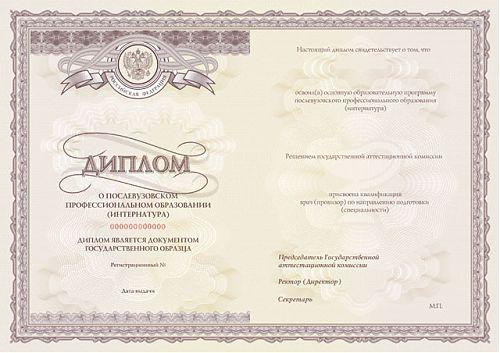 Диплом о послевузовском профессиональном образовании  Описание товара